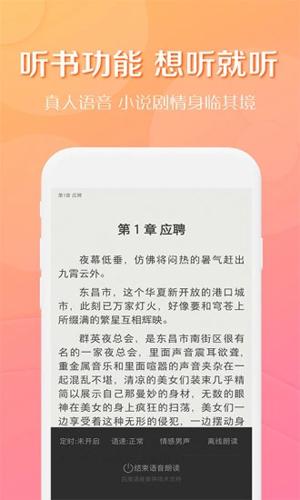 得間小說app截圖3