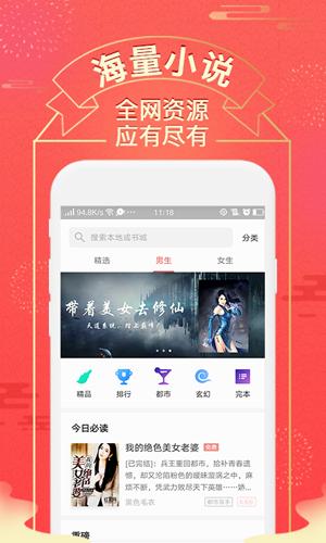 得間小說app2