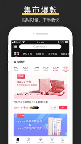 未來集市app1