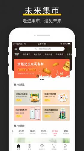 未來集市app2