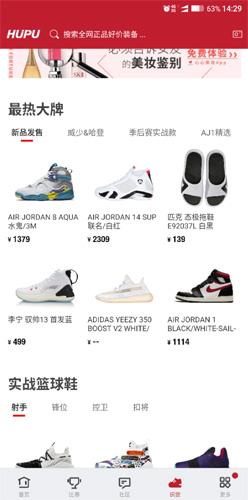 虎撲app怎么鑒定鞋子2