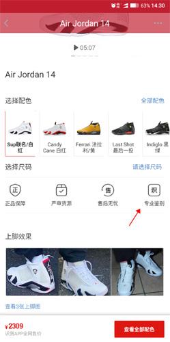 虎撲app怎么鑒定鞋子3