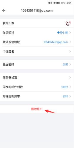QQ郵箱怎么刪除賬戶3
