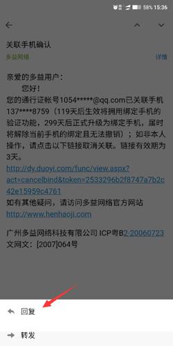QQ郵箱怎么回復郵件2