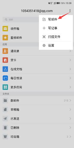 QQ郵箱怎么發郵件