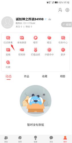 酷狗唱唱app音頻如何下載2