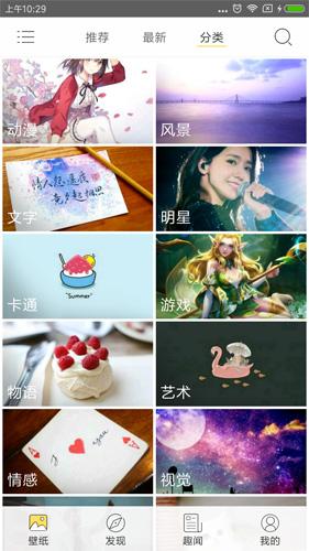 秀壁紙app截圖4