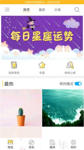 秀壁紙app截圖2