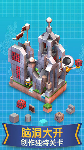 機械迷宮截圖2