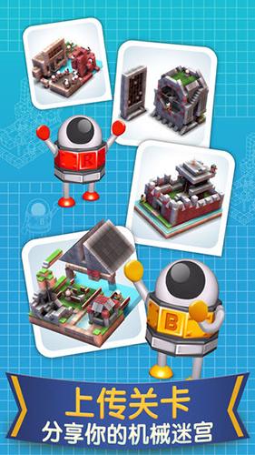 機械迷宮截圖4