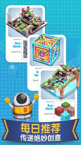機械迷宮截圖5
