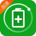 充电加速器app