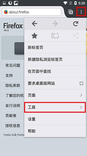 手机Firefox浏览器怎么屏蔽广告