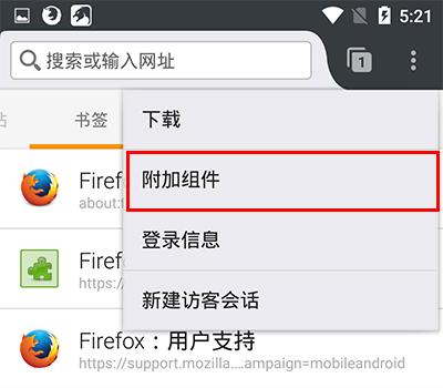 手机Firefox浏览器怎么屏蔽广告2