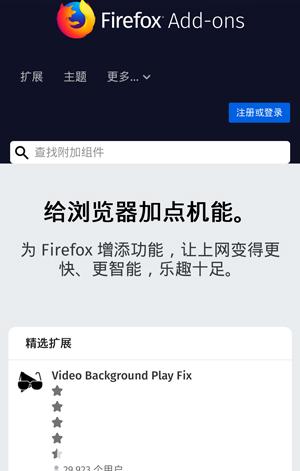 手机Firefox浏览器怎么屏蔽广告4