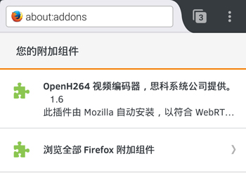 手机Firefox浏览器怎么屏蔽广告3