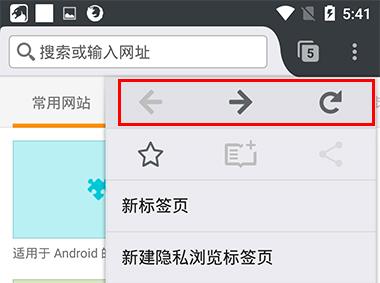 手机Firefox浏览器前进后退移到底部2