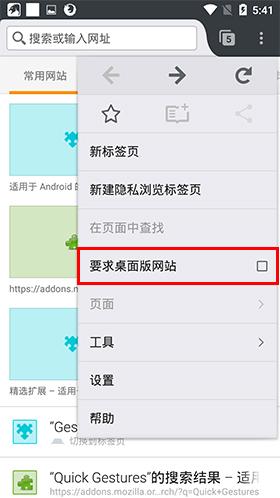 手机Firefox浏览器修改浏览器标识2