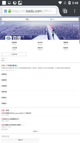 手机Firefox浏览器修改浏览器标识3