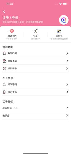 麻花播放器app安卓版截图3