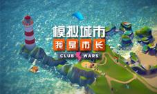 《模拟城市:我是市长》营建你的海上度假村