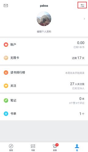 微信讀書app圖片3