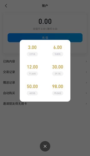 微信讀書app圖片1