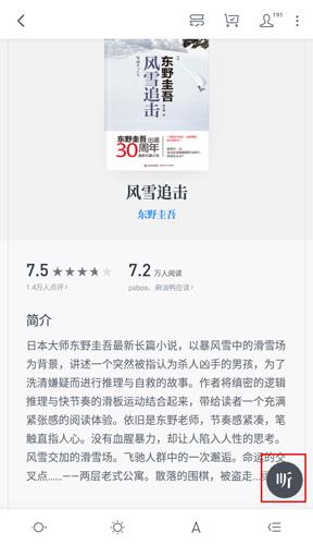 微信讀書app圖片2