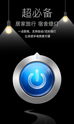随手电筒app截图3