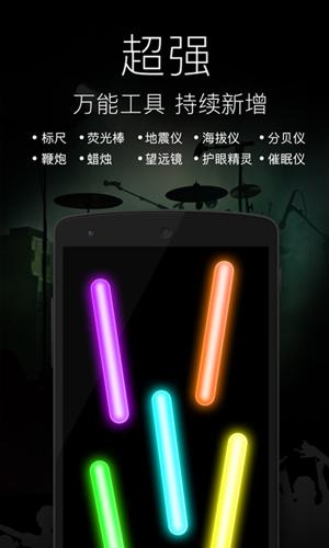 随手电筒app截图2