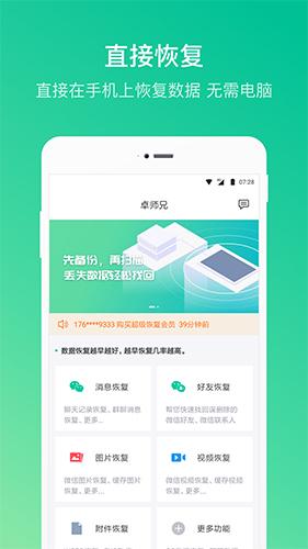 卓师兄app功能