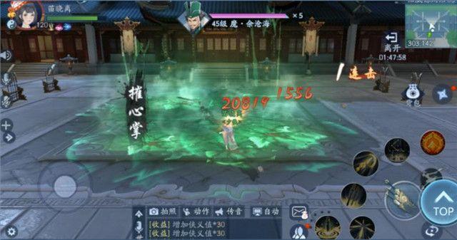 新笑傲江湖图片2