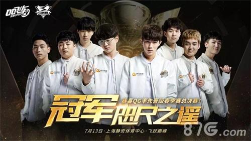 QQ飞车手游选手宣传图2