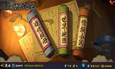 《火影忍者》手游新版上线 晓组织情报大收集开启