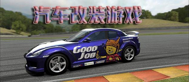 汽车改装游戏