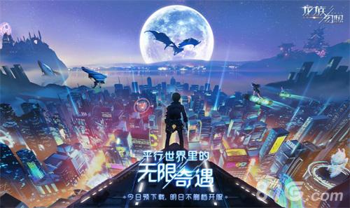 龙族幻想宣传海报