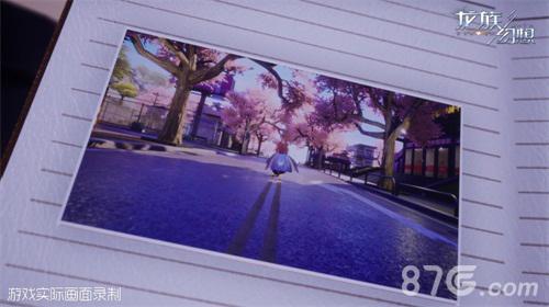 龙族幻想内录视频图片2