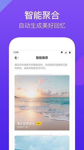 騰訊時光app截圖2