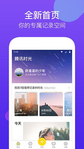 騰訊時光app截圖1
