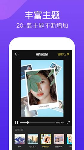騰訊時光app截圖4