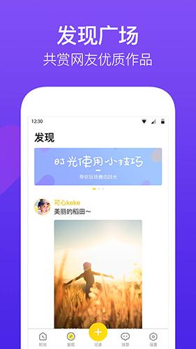騰訊時光app截圖5