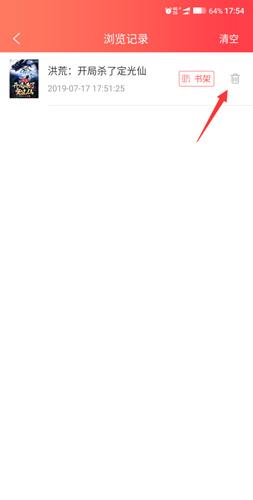 飞卢小说app卡死了2