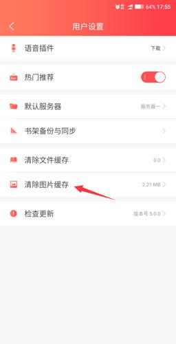 飞卢小说app卡死了3