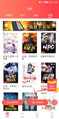 飞卢小说app是不是删不了