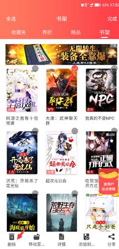 飞卢小说app是不是删不了2