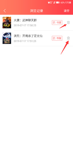 飞卢小说app是不是删不了3