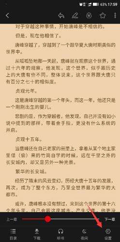 飞卢小说app怎么调亮