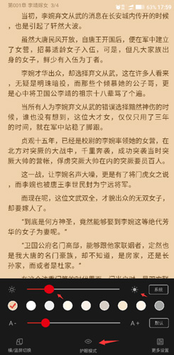 飞卢小说app怎么调亮2
