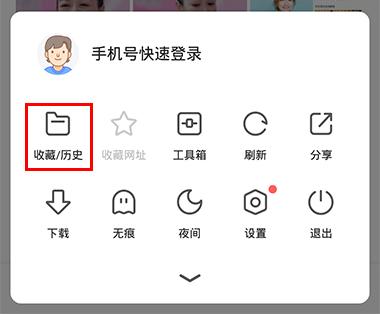 360極速瀏覽器手機版怎么導入QQ收藏家