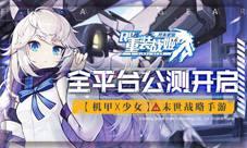 《重装战姬》全平台公测正式开启!